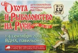 Открываем осенний сезон. Выставка Охота и Рыболовство на Руси