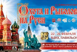"""Приглашаем Вас посетить Выставку """"Охота и Рыболовство на Руси"""""""